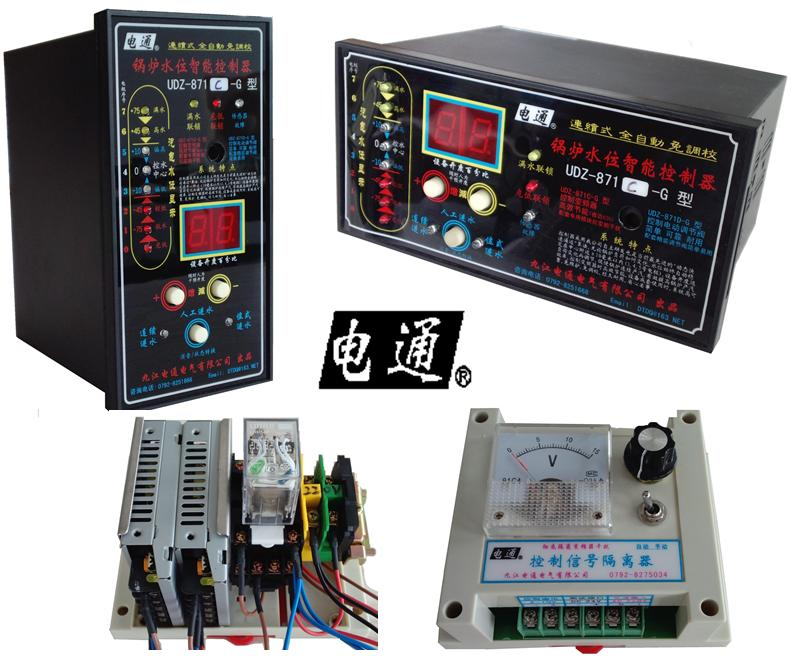 锅炉水位智能控制器 15电极连续式